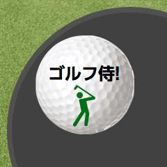 動く!ゴルフボールズ2