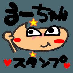 【名前】るーちゃんが使えるスタンプ。