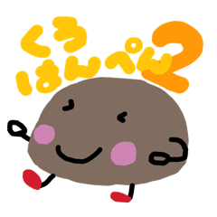 黒はんぺんで静岡弁・焼津弁2