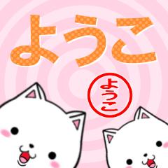 超★ようこ(ヨウコ)なネコ