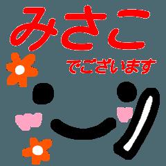 【みさこ】が使う顔文字スタンプ 敬語