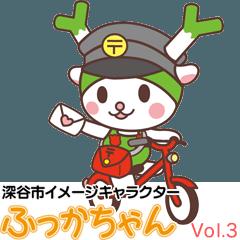 ふっかちゃん❤️ 吹き出しスタンプ Vol.3