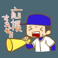 がんばれ!野球応援スタンプ~青ヘルver.~