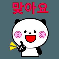 必ず使える!!ぱんだスタンプ(韓国語)