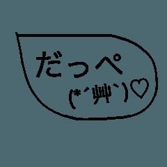 茨城弁のシンプルな吹き出し