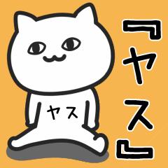 ★ヤス★さんが使うネコ