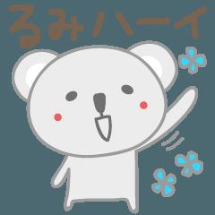 るみちゃんコアラ koala for Rumi