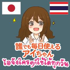 誰でも毎日使えるアイちゃん日本語タイ語