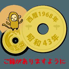 五円1968年(昭和43年)