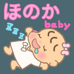 ほのかちゃん(赤ちゃん)専用のスタンプ