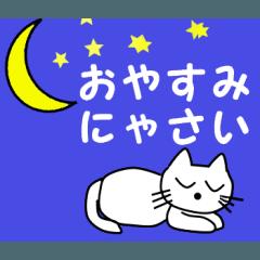 [LINEスタンプ] 【猫言葉】たまですニャ (1)