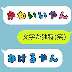 種類 関西 弁