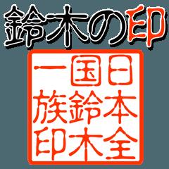 日本全国鈴木一族の印