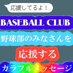 [LINEスタンプ] カラフル応援メッセージ。野球部編その1
