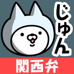 【じゅん】の関西弁の名前スタンプ