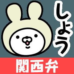 【しょう】の関西弁の名前スタンプ