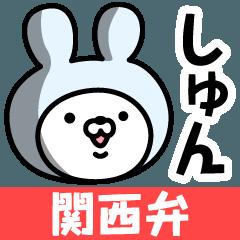 【しゅん】の関西弁の名前スタンプ