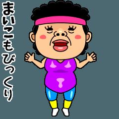 ダンシング★まいこ★ 名前スタンプ