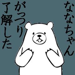★ななちゃん★面白スタンプ
