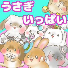 うさぎいっぱい(Kanarico2)