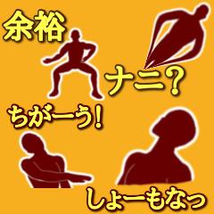 テキトー男 3