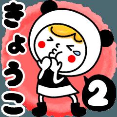 お名前スタンプ【きょうこ】Vol.2