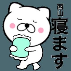 【西山】が使う主婦が作ったデカ文字ネコ