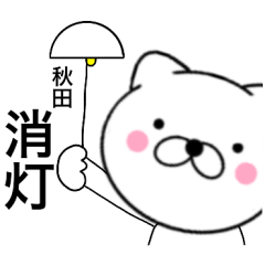【秋田】が使う主婦が作ったデカ文字ネコ