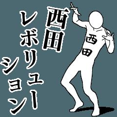 西田レボリューション