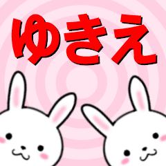 超★ゆきえ(ユキエ)なウサギ