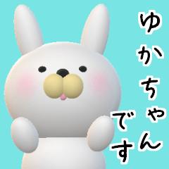 【ゆかちゃん】が使う名前スタンプ3D