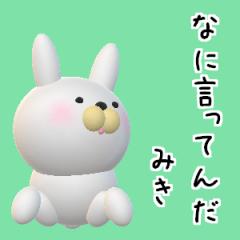 【みきちゃん】が使う名前スタンプ3D