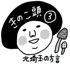 きのこ頭 第3弾。北埼玉の方言バージョン