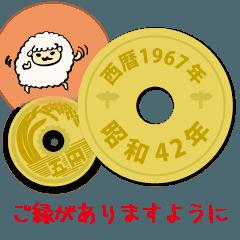 五円1967年(昭和42年)