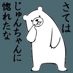 ★じゅんちゃん★面白スタンプ2