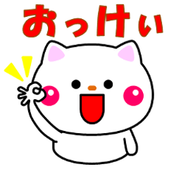 白ネコからのメッセージ