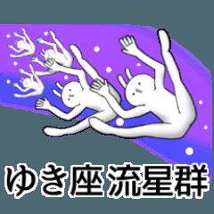 ゆきちゃん限定★ シュール名前スタンプ