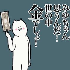 みゆちゃん名前スタンプ