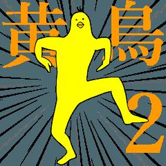 キモ動く!黄色い鳥2