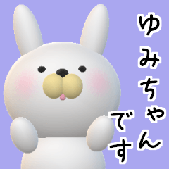【ゆみちゃん】が使う名前スタンプ3D