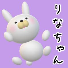 [LINEスタンプ] 【りなちゃん】が使う名前スタンプ3D (1)