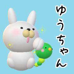 【ゆうちゃん】が使う名前スタンプ3D