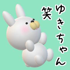 【ゆきちゃん】が使う名前スタンプ3D