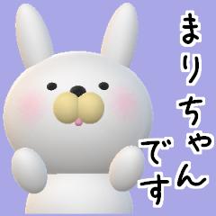 【まりちゃん】が使う名前スタンプ3D