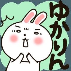 ゆかりん★専用スタンプ