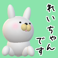 【れいちゃん】が使う名前スタンプ3D