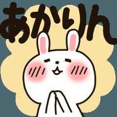 あかりん★専用うさぎ
