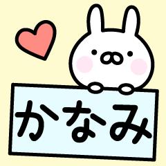 **かなみ**お名前スタンプ