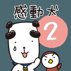 感動犬 2