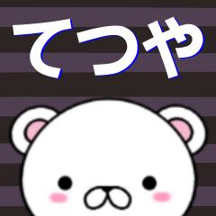 超★てつや(テツヤ)なクマ